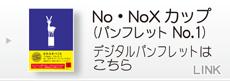 No・NoXカップ デジタルパンフレット