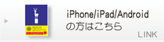 iPhone/iPad/Androidの方はこちら
