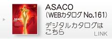 ASACO(WEBカタログ No.161)