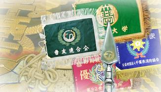 刺繍旗・優勝旗(袷)