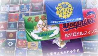 染旗・プリント旗