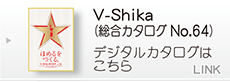 V-Shika(総合カタログ No.64)