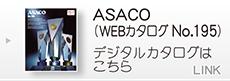 ASACO(WEBカタログ No.195)