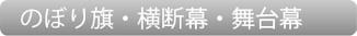 のぼり旗・横断幕・舞台幕